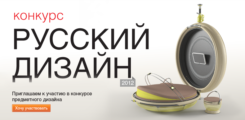 Конкурс русский дизайн