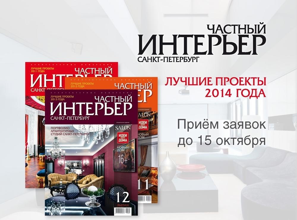 Журналы интерьер санкт петербург