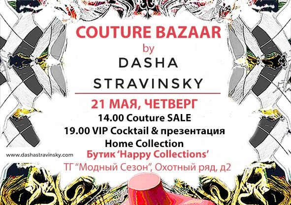 Couture Bazaar by Dasha Stravinsky в HAPPY Collections