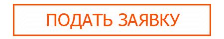 button-podat-zayavku.png