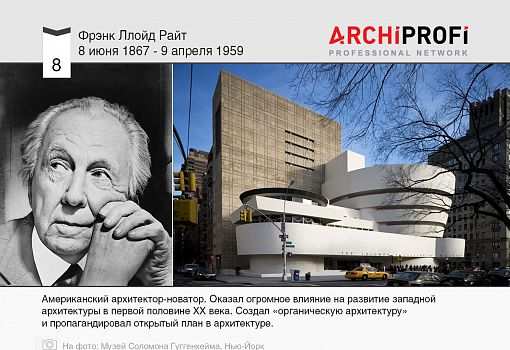 a biography of frank lloyd wright an american architect John edward lautner (16 july 1911 – 24 october 1994) was an american architect following an apprenticeship in the mid 1930s with frank lloyd wright, lautner opened his own practice in 1938, where he would.