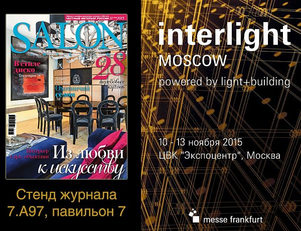 Журнал SALON-interior на выставке Interlight Moscow