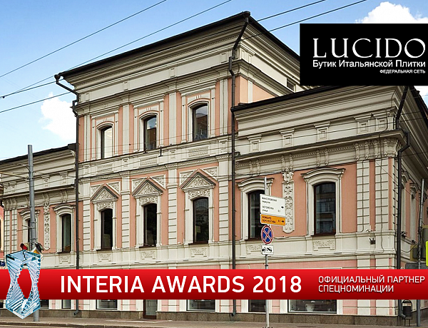 Новая номинация INTERIA AWARDS 2018 от компании <b class=