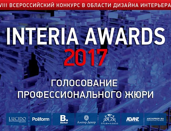 INTERIA AWARDS-2017: профессиональное жюри приступило к голосованию