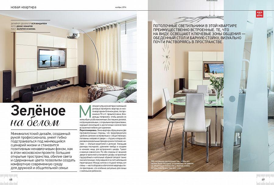 Журнал дом 11 2014