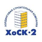 ООО ХоСК-2
