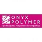 Оникс Полимер