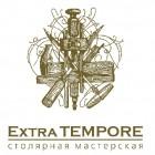 Столярная мастерская Extra Tempore