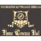 Home Cinema Hall