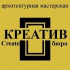 Креатив-бюро