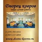 Дворец Ковров