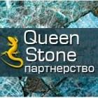 Партнерство QueenStone