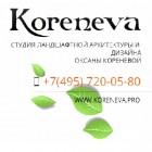 Студия ландшафтного дизайна KORENEVAPRO