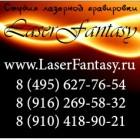 LaserFantasy