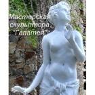 """Мастерская скульптора """"Галатея"""""""