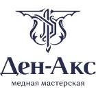 "Медная мастерская ""Ден-Акс"""