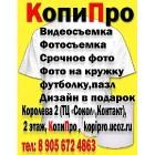 КопиПро центр фото и полиграфических услуг