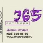 Арт Бюро 365