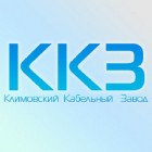 Климовский кабельный завод