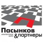 Архитектурное бюро Пасынков и Партнеры