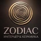 ZODIAC Интерьер и Керамика
