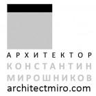Архитектор Константин Мирошников