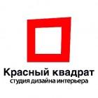 """Студия дизайна """"Красный квадрат"""""""