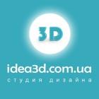 Студия дизайна Idea3D