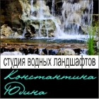 Студия водных ландшафтов Константина Юдина