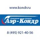 Инженерная компания Аэр-Кондр