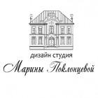 Дизай студия  Марины Поклонцевой