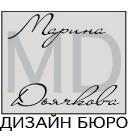 Дизайн-бюро Марины Дьячковой