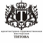 Архитектурно-художественная мастерская Титова
