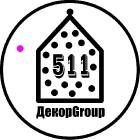 ДекорGroup511