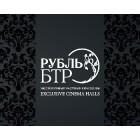 Рубль БТР- Эксклюзивные частные кинозалы