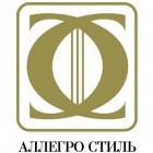"""ООО ТД """"Аллегро-Стиль"""""""