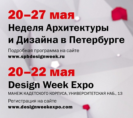 Архитектурный проект May Architecture Days в рамках St. Petersburg Design Week 2015