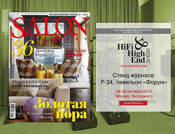 Журнал SALON-interior примет участие в Hi-Fi & High End Show