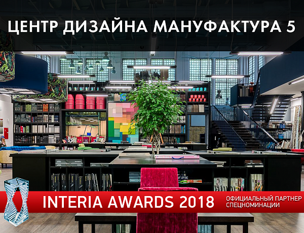 Новая номинация INTERIA AWARDS 2018 от компании «Ампир Декор»
