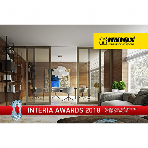 Компания UNION – партнёр премии INTERIA AWARDS в 2018 году