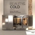 Компания BeautyCold