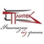 ООО Плитек