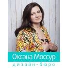 Дизайн-бюро Оксаны Моссур